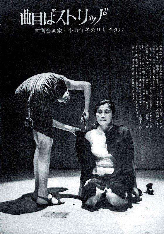 Yoko Ono, Cut Piece, 1965. Performance i Carnegie Recital Hall, New York, 1965. Foto: Minoru Niizuma. (© Courtesy LENONO PHOTO ARCHIVE)